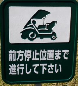 Do golf carts fly?